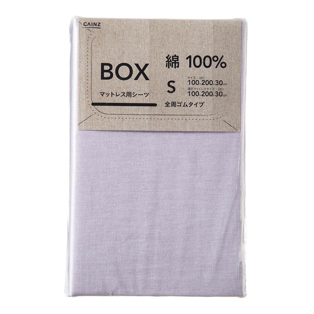 綿100% ボックスシーツ シングル パープル 100×200