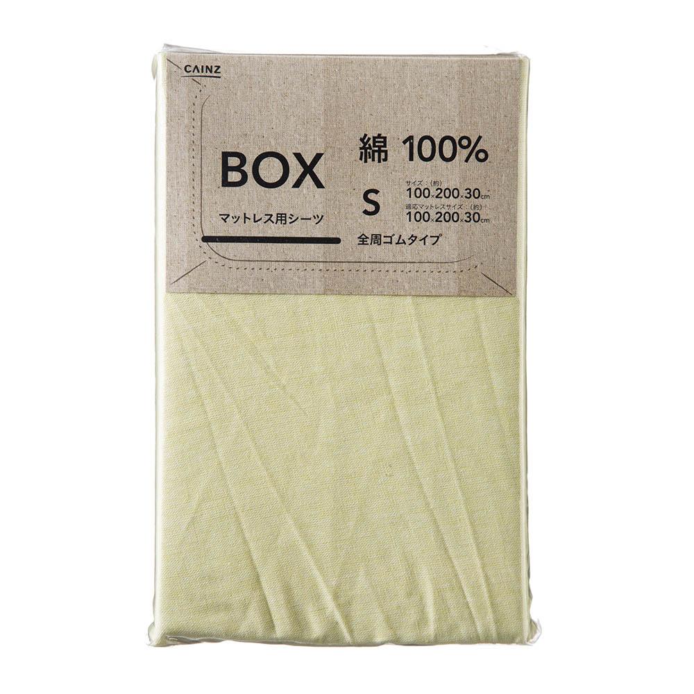 綿100% ボックスシーツ シングル イエロー 100×200