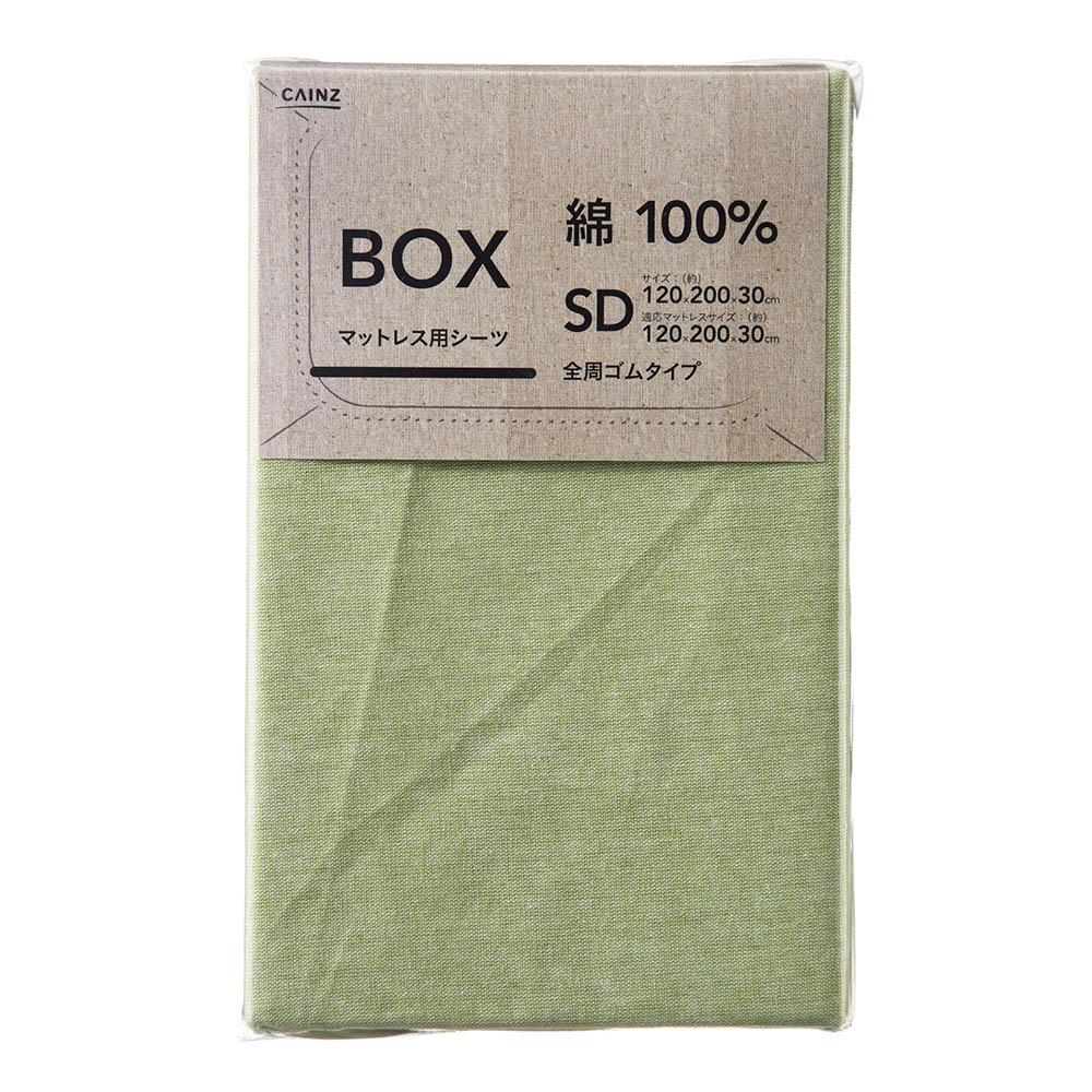 綿100% ボックスシーツ セミダブル グリーン 120×200