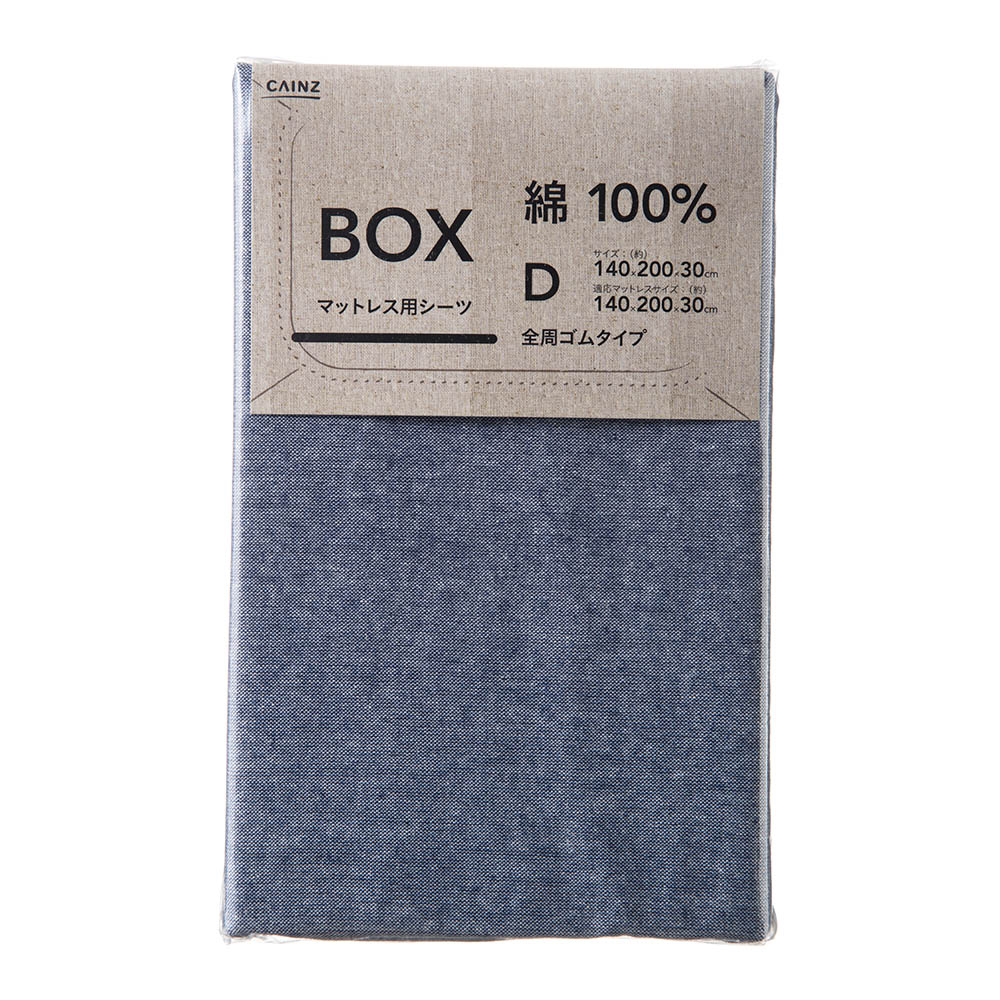 綿100% ボックスシーツ ダブル ネイビー 140×200