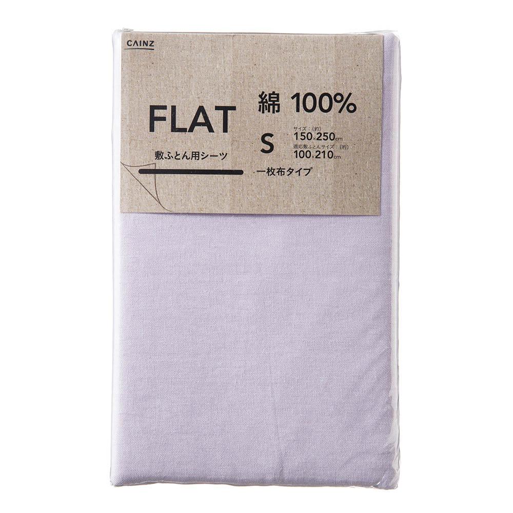 綿100% フラットシーツ シングル パープル 150×250