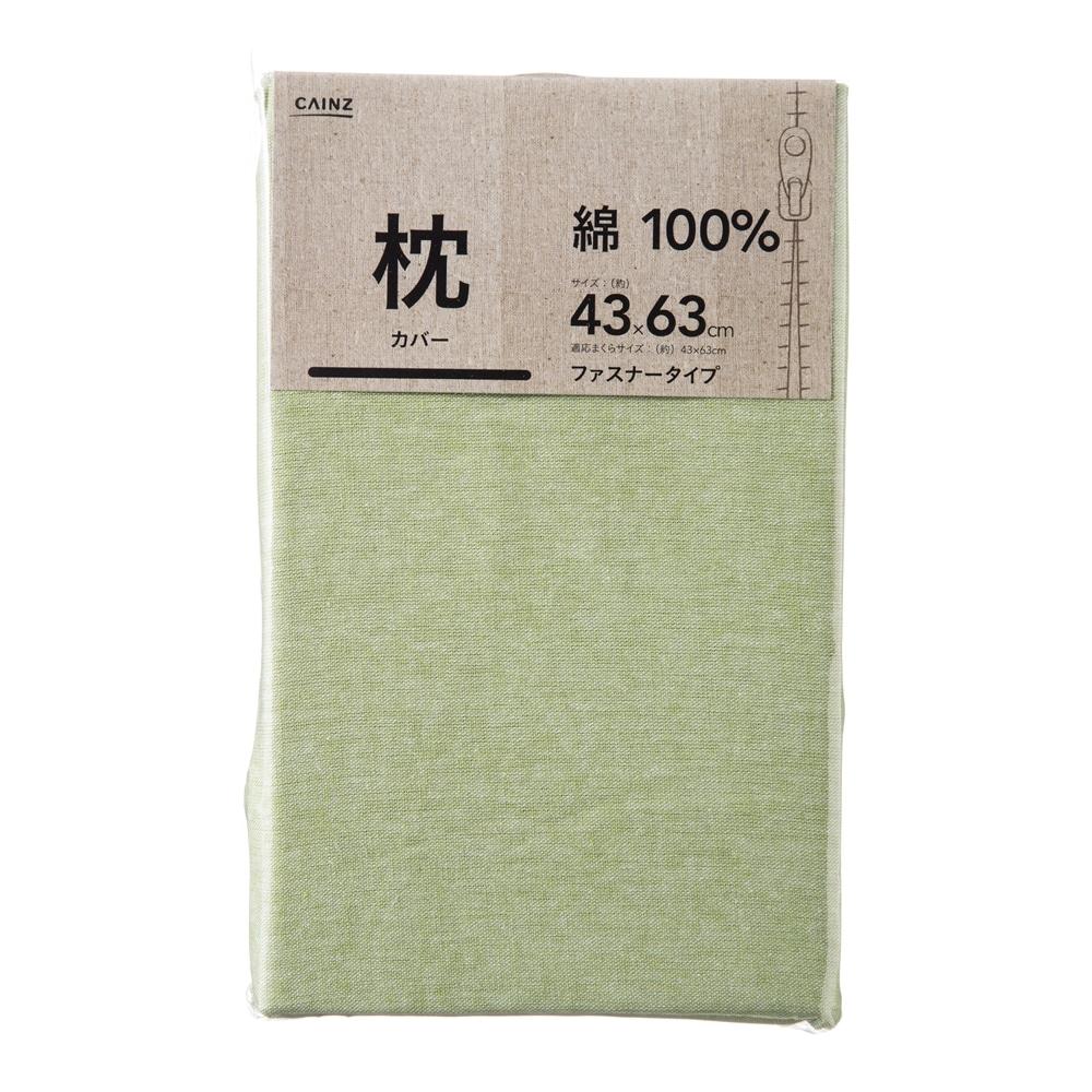綿100% 枕カバー グリーン 43x63