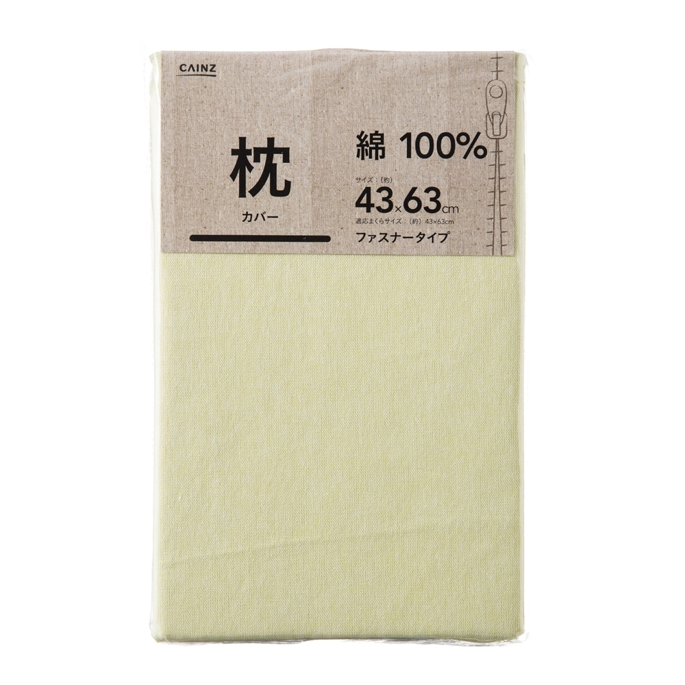 綿100% 枕カバー イエロー 43×63