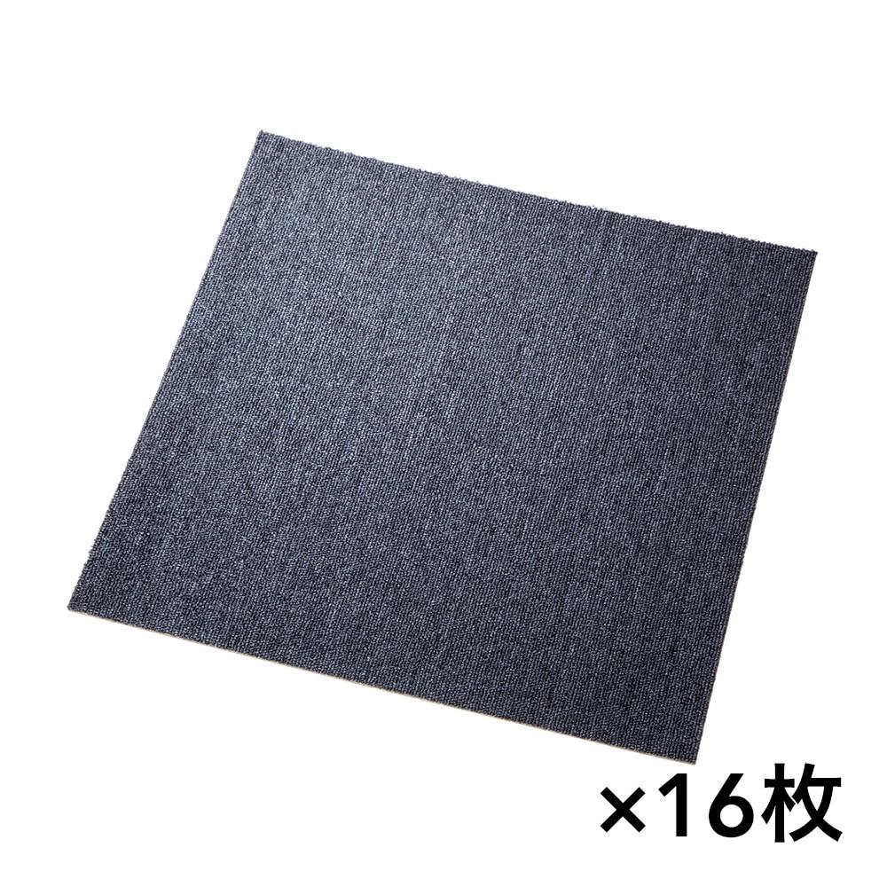 【ケース販売】防炎タイルカーペット ダークグレー 16枚