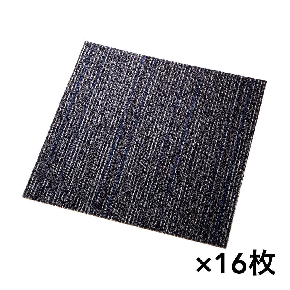 【ケース販売】防炎タイルカーペット ストライプ ダークグレー・ブルー 16枚