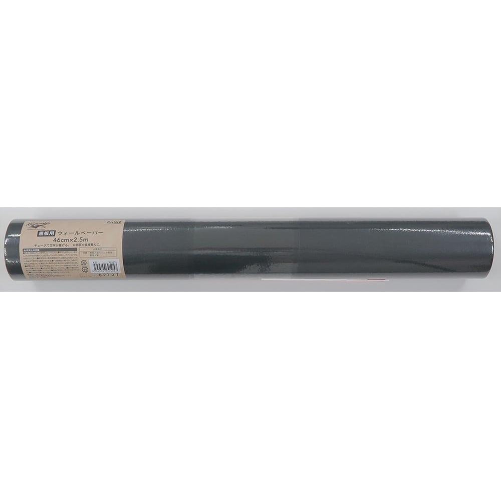 ウォールペーパー 46cm×2.5m RE2416 黒板用