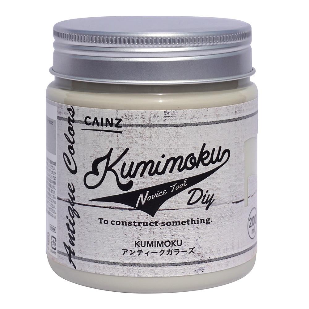 Kumimoku アンティークカラーズ サンドホワイト 200ml