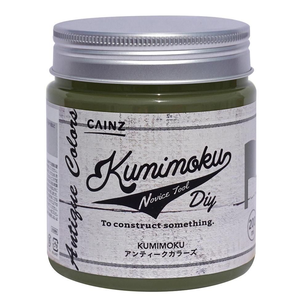 Kumimoku アンティークカラーズ マーシュグリーン 200ml