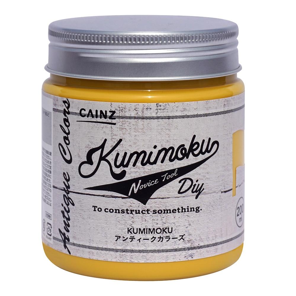 Kumimoku アンティークカラーズ マリーゴールドイエロー 200ml