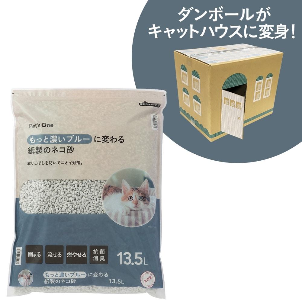 【ケース販売:4個入り】猫砂 Pet'sOne もっと濃いブルーに変わる紙製のネコ砂 13.5L(1Lあたり 約55.1円)