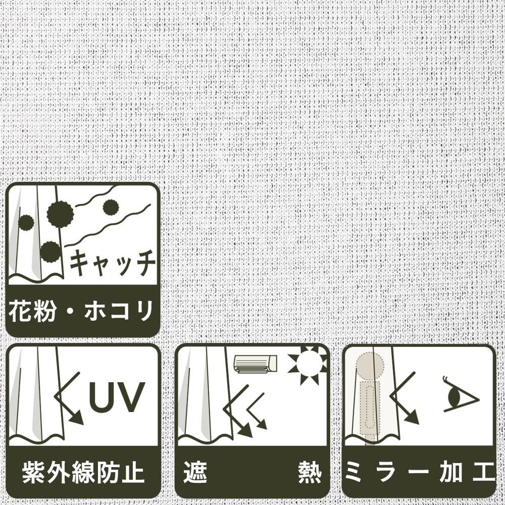 花粉キャッチ・遮熱・ミラーレースカーテン ミュークリア 200×228 1枚入