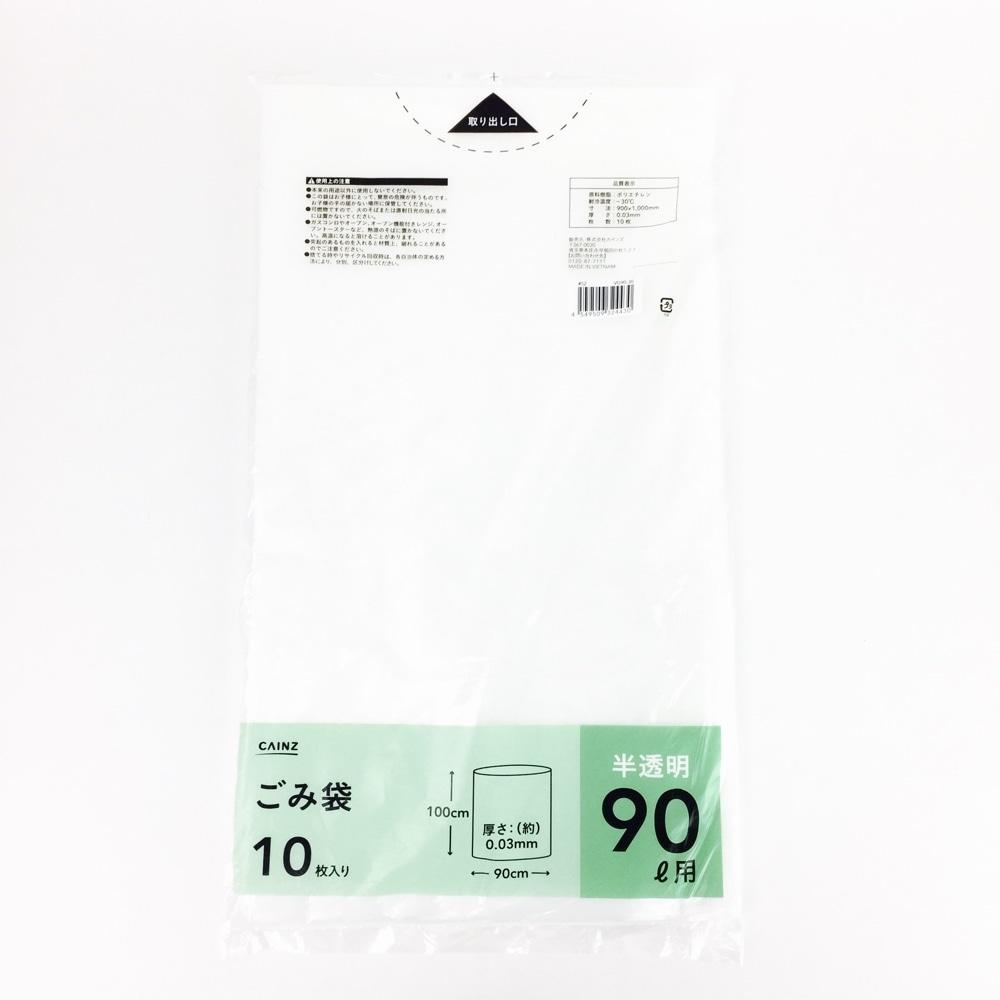 【数量限定】ゴミ袋 90L 半透明 10枚