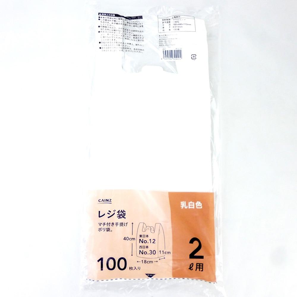 レジ袋 2L 乳白色 100枚