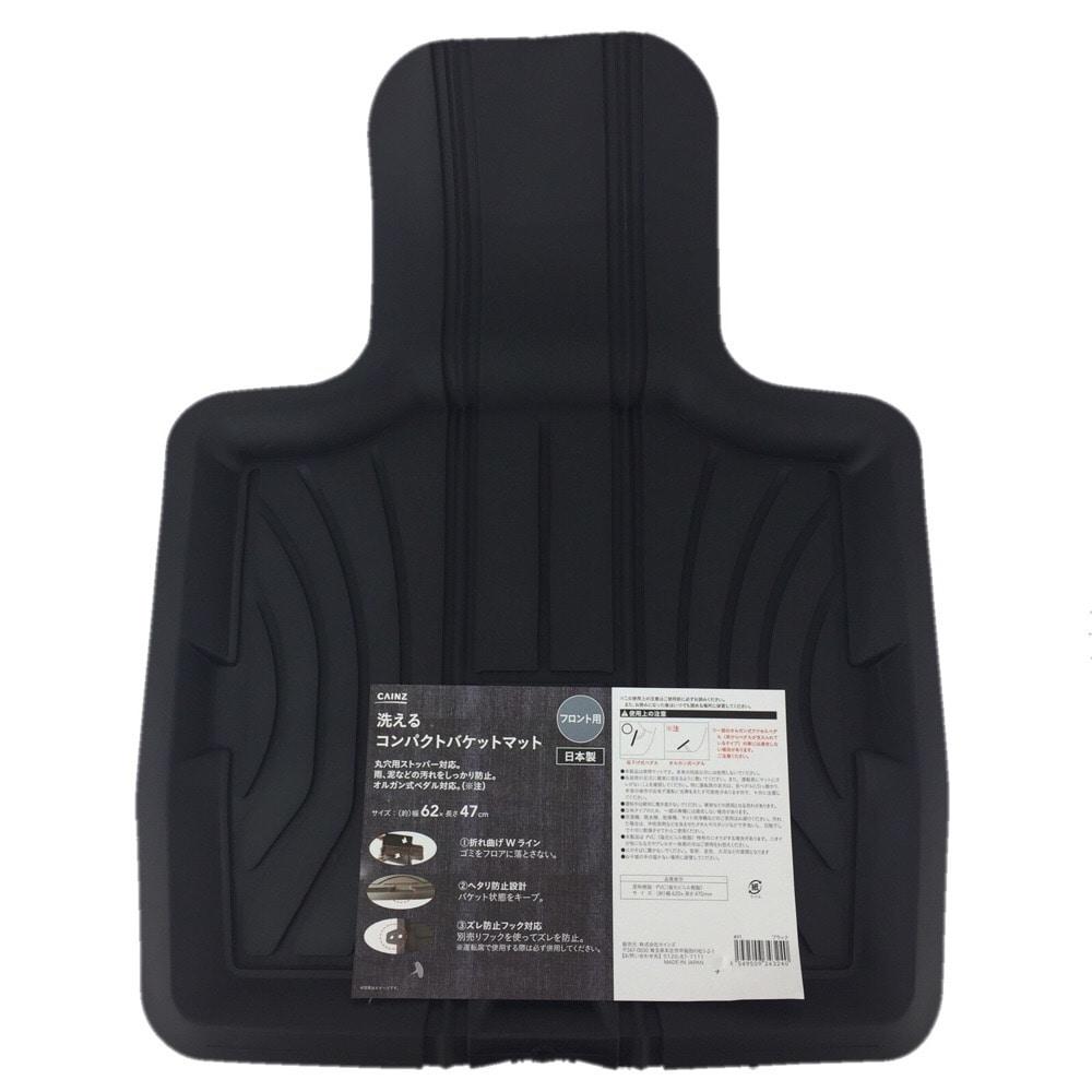 洗えるコンパクトバケットマット フロント用 ブラック