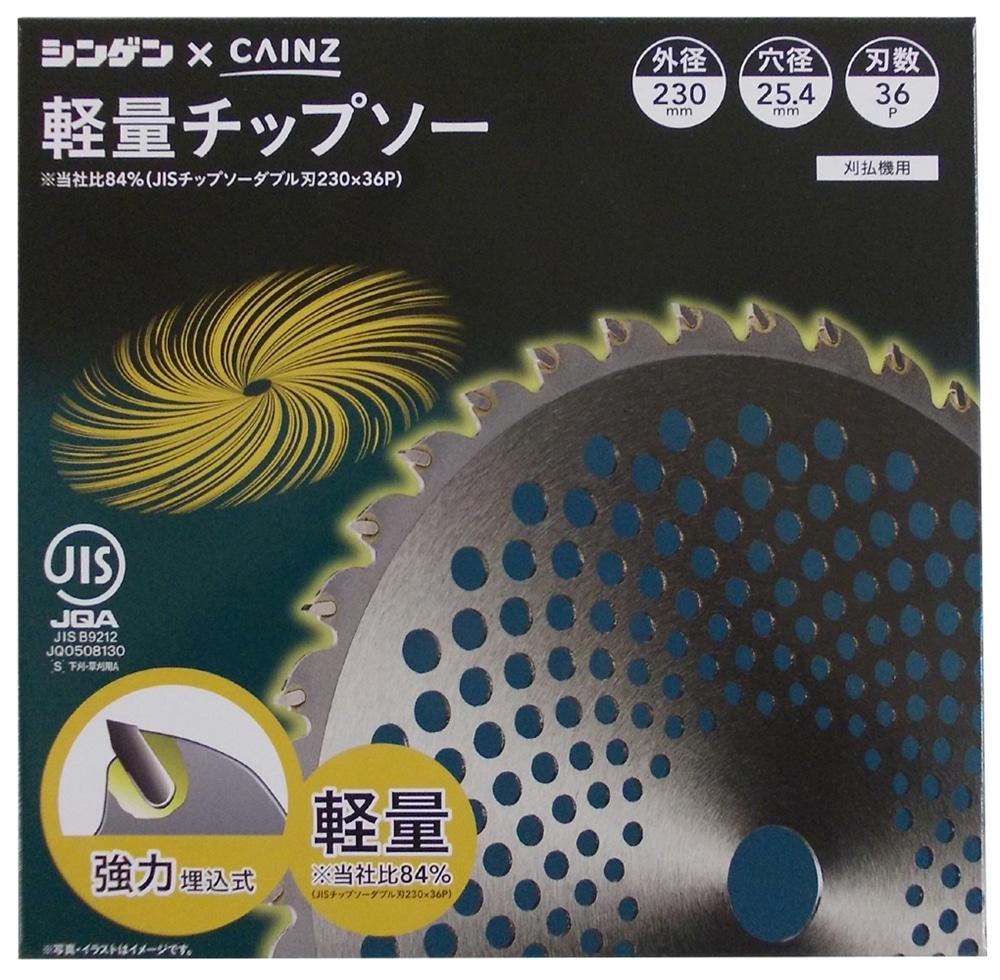 シンゲン×CAINZ軽量チップソー 230×36