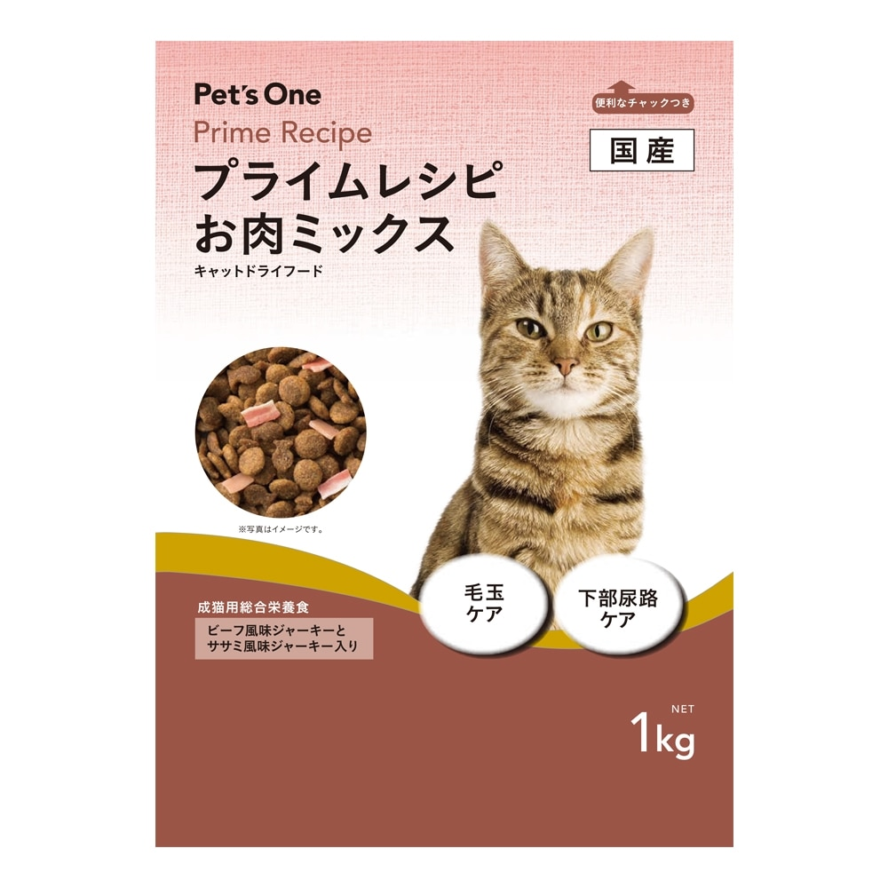 One プライムレシピ お肉ミックス 1kg