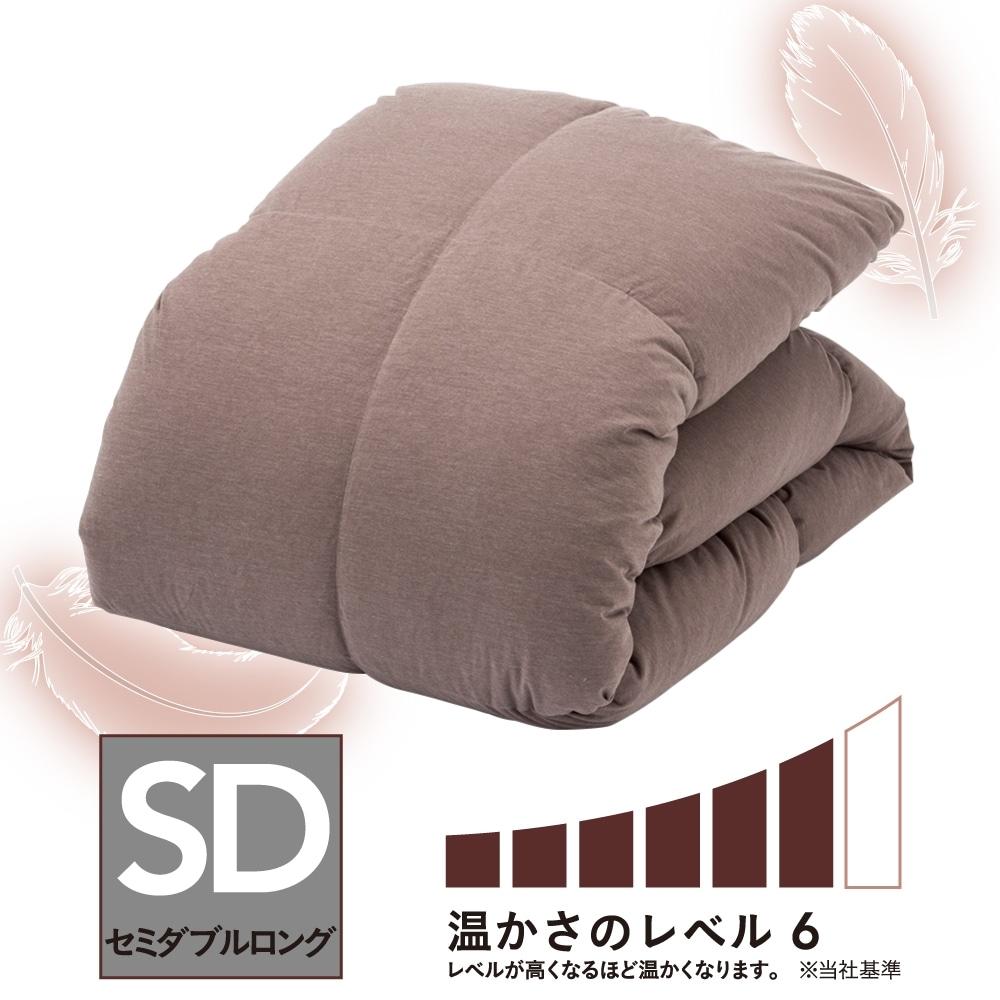 【数量限定】羽毛掛け布団 メルニー ブラウン セミダブル 170×210