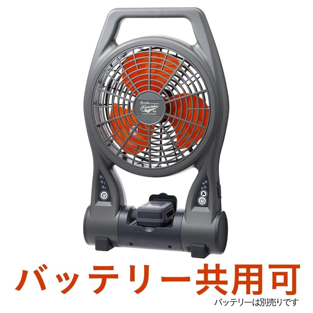 Kumimoku e-cycle 14.4V DC/AC2WAYファン