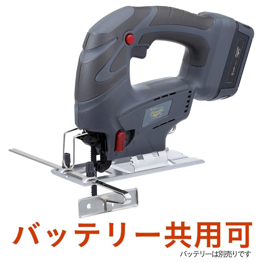 Kumimoku e-cycle 14.4V 充電式オービタルジグソー KEC-02