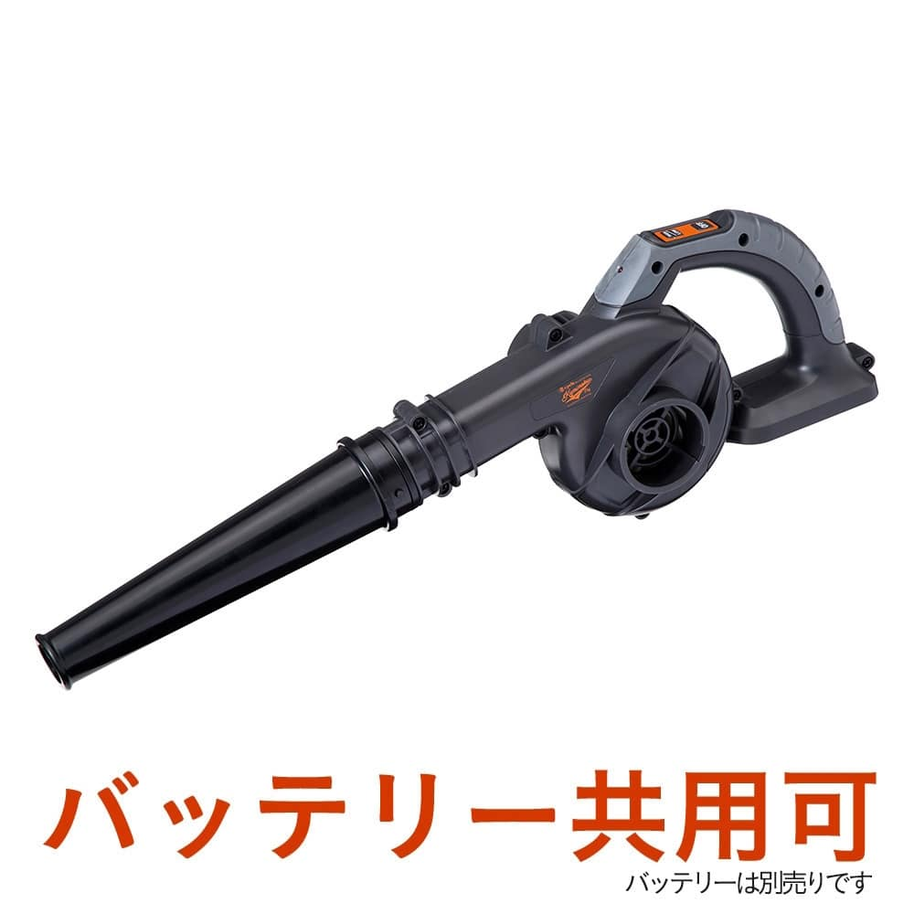 Kumimoku e-cycle 14.4V 充電式ブロワ