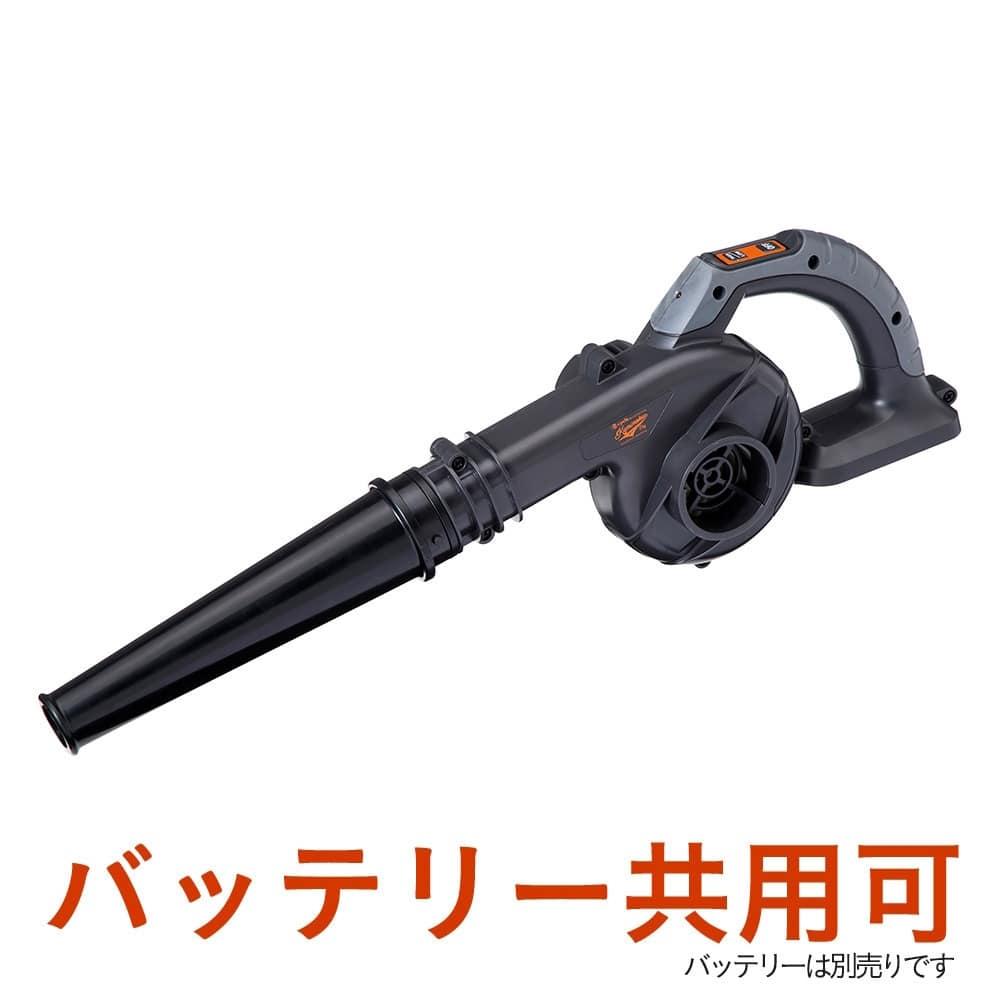 Kumimoku e-cycle 14.4V 充電式ブロワ KEC-06