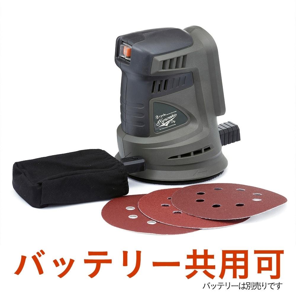 Kumimoku e-cycle 14.4V 充電式ランダムサンダー KEC-05
