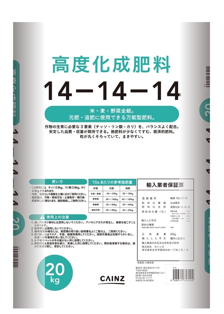高度化成肥料 14‐14‐14 20Kg