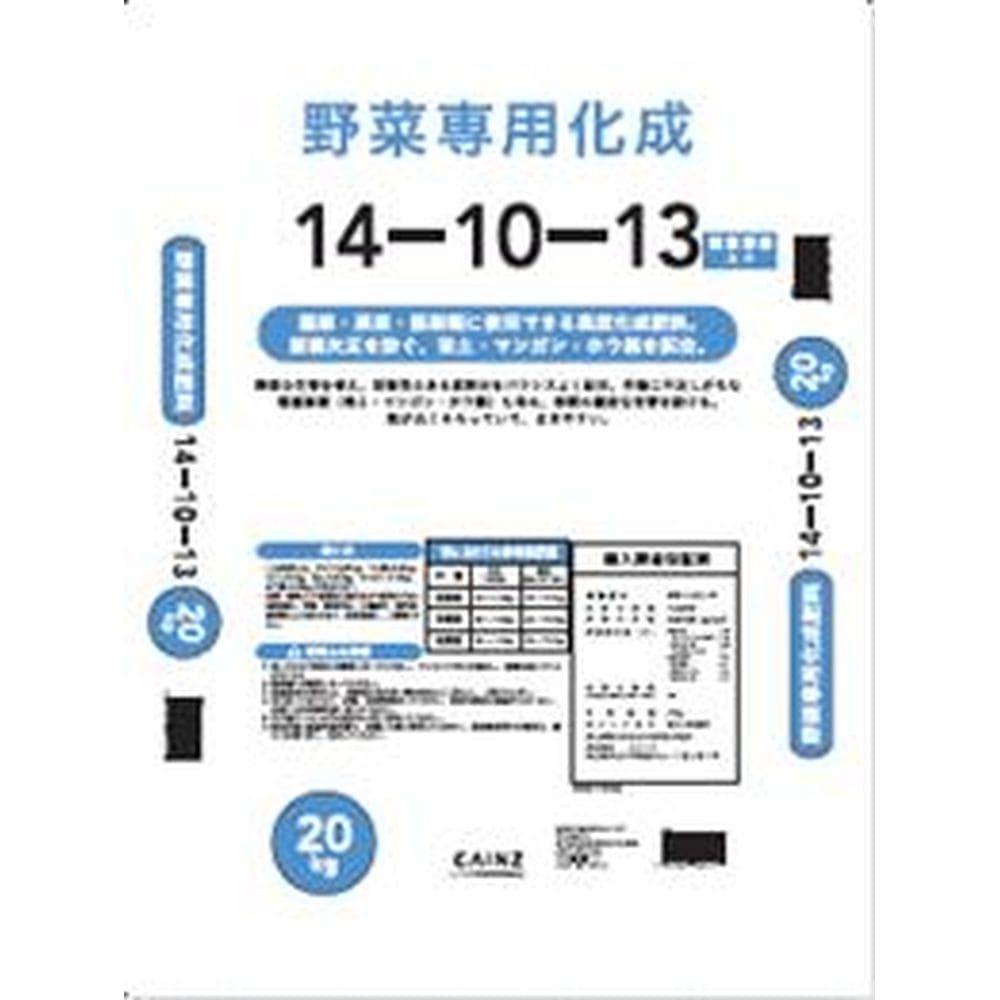【店舗取り置き限定】野菜専用高度化成 14‐10‐13 20kg
