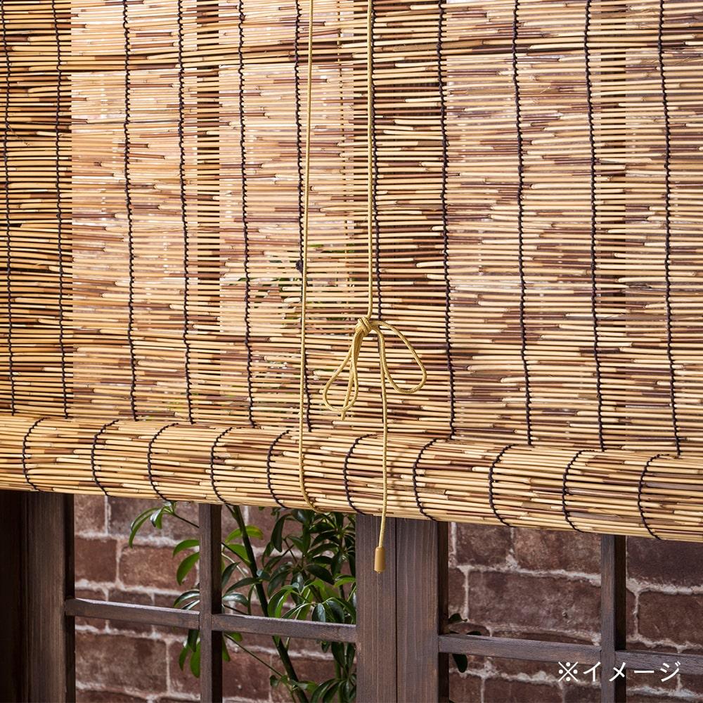 日よけ 黒丸竹にもにも使える巻上器 シングル 180cm ナチュラル
