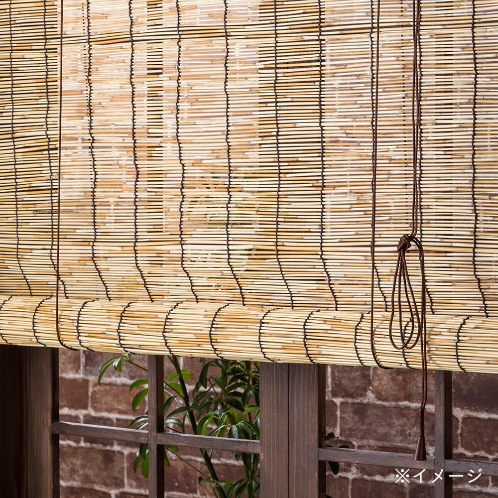 日よけ 黒丸竹にもにも使える巻上器 ダブル 180cm ブラウン