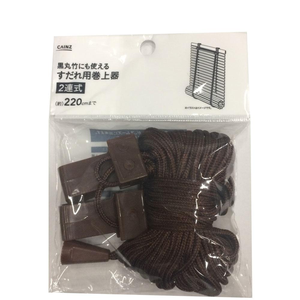 【数量限定】日よけ 黒丸竹にもにも使える巻上器 2連式 220cm ブラウン