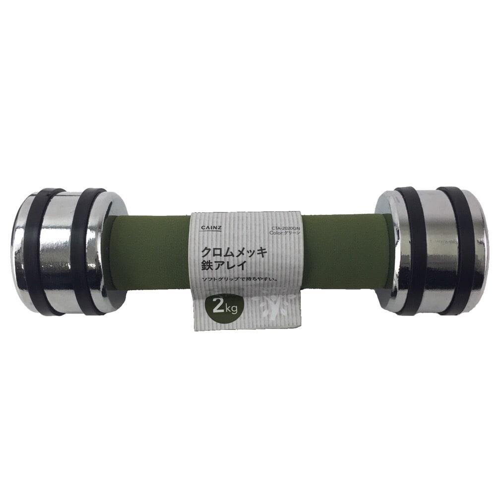 クロムメッキ鉄アレイ 2kg グリーン
