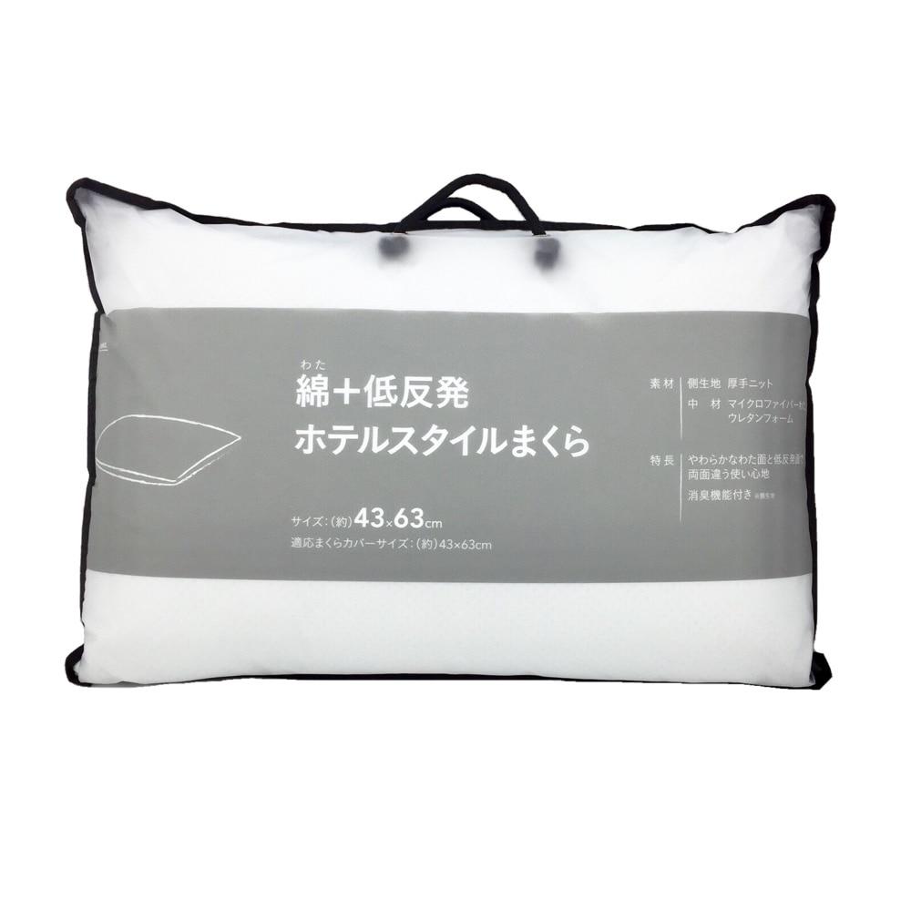 綿+低反発ホテルスタイルまくら 43×63