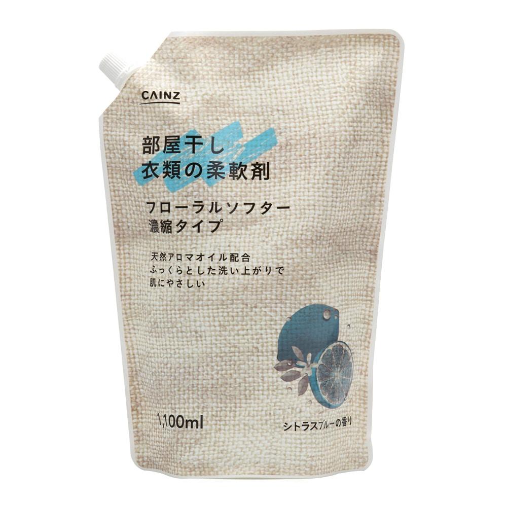 CAINZ 部屋干し 衣類の柔軟剤 ソフター シトラスブルーの香り 1100ml