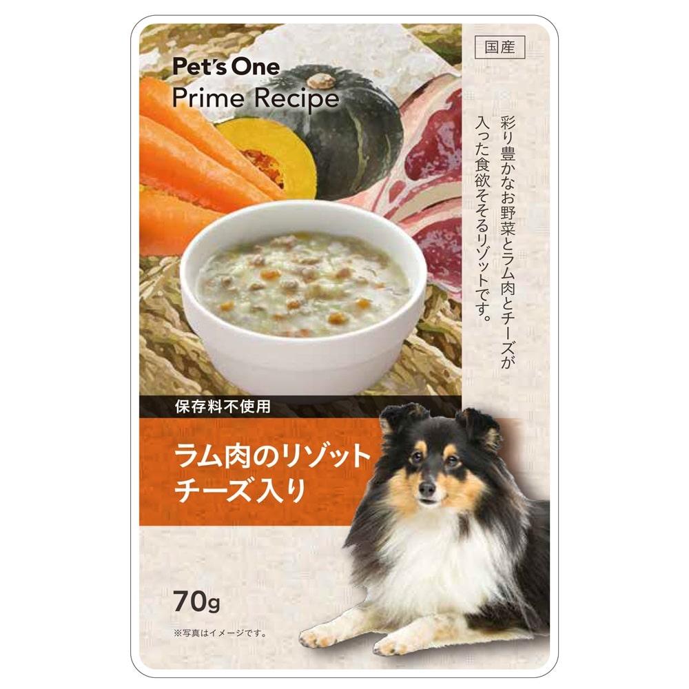 Pet's One プライムレシピ グルメパウチ ラム肉のリゾットチーズ入り 70g