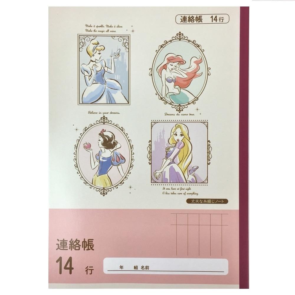 プリンセス 学習帳 連絡帳 14行 NCDP−RE14