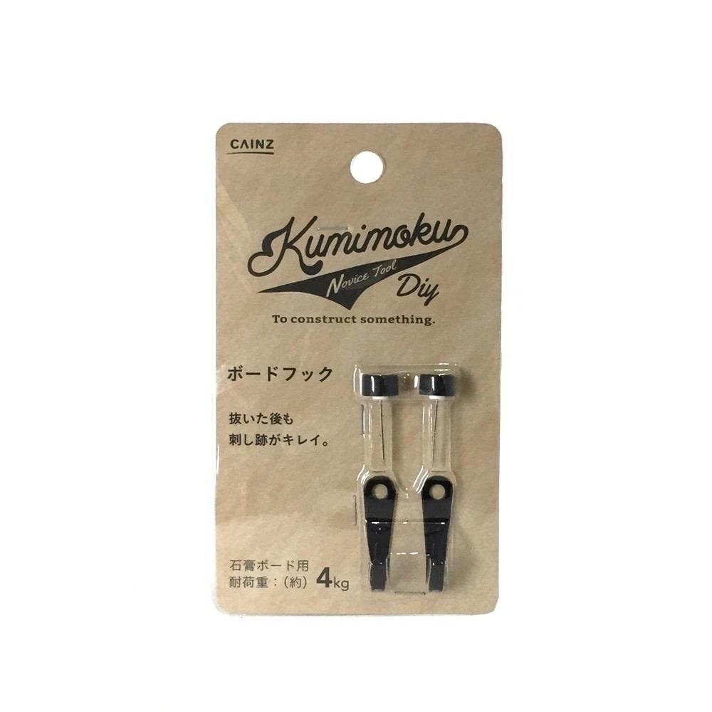 Kumimoku ボードフック4KG ブラック