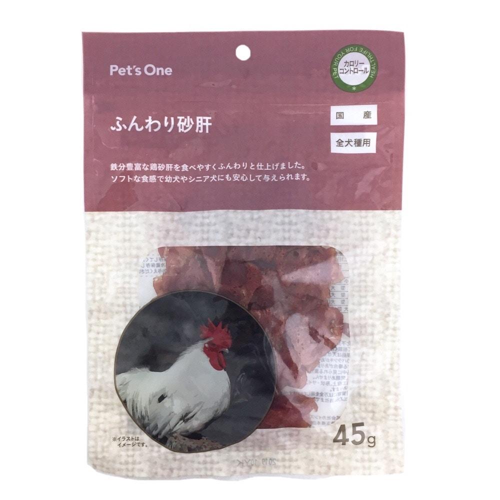 ふんわり砂肝 45g