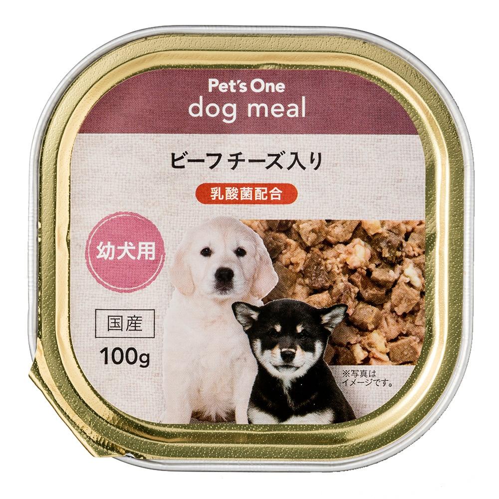 Pet'sOne ドッグミール トレイタイプ ビーフ チーズ入り 幼犬用 100g