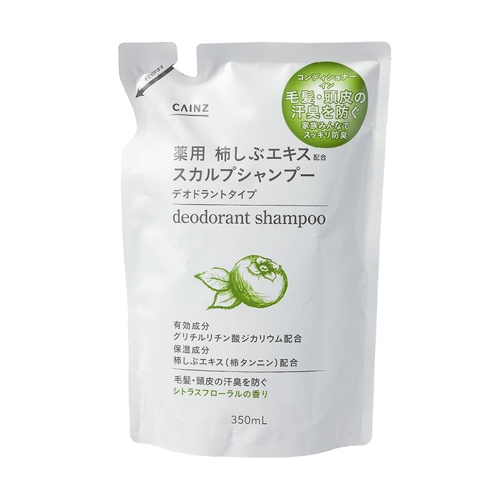 カインズ 薬用 柿しぶエキス配合 スカルプシャンプー デオドラントタイプ 詰替 350ml