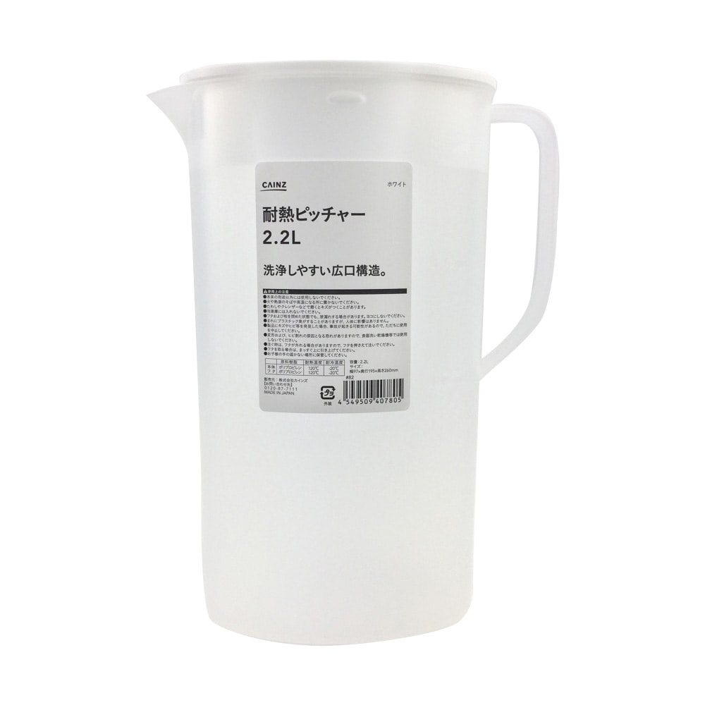 耐熱ピッチャー2.2L WH