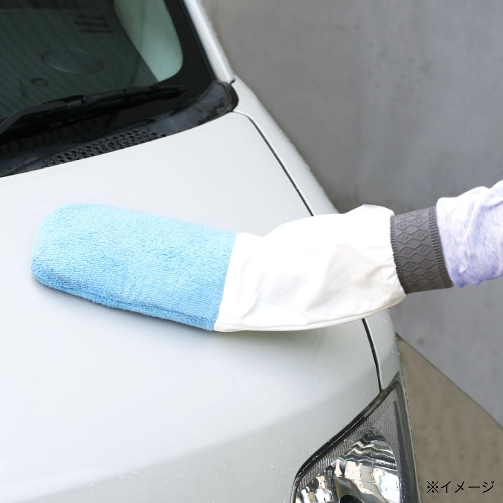 袖が濡れにくい拭取りミトン