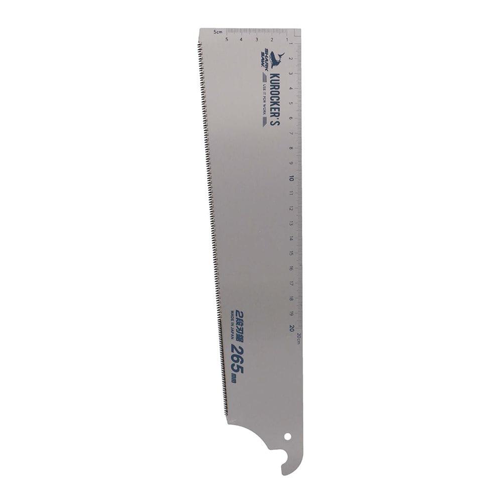 KUROCKER'S 定規付2段刃鋸265mm替刃1枚
