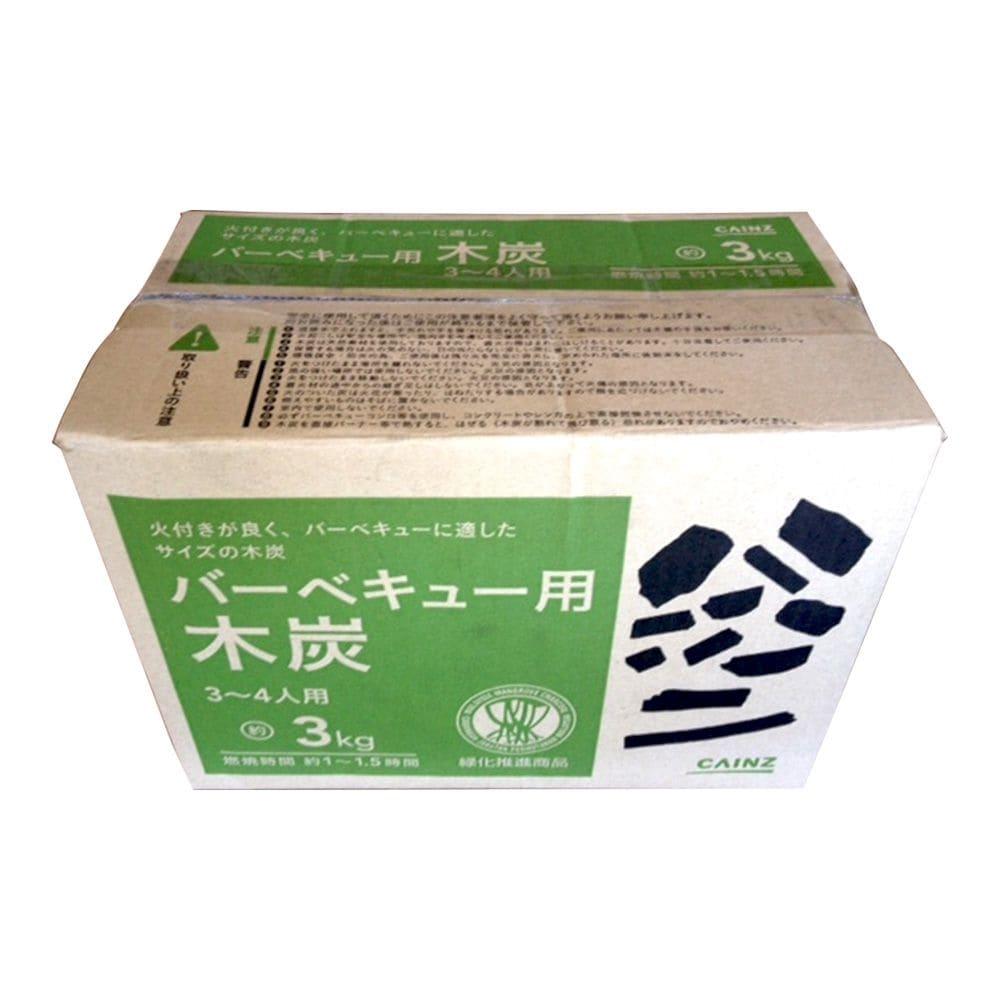 【数量限定】木炭3kg
