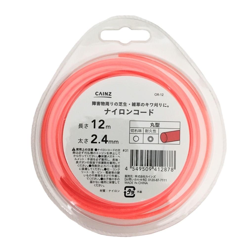 ナイロンコード 2.4mmx12m 丸オレンジ