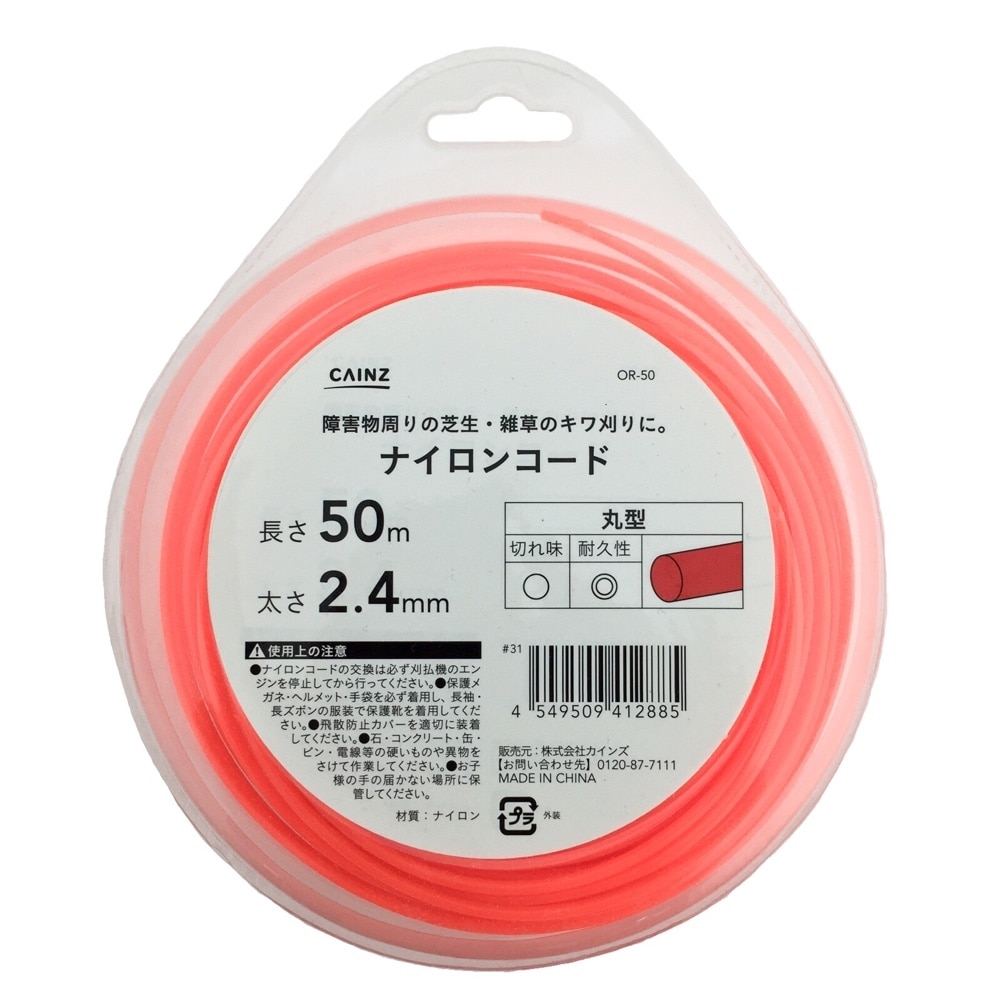 ナイロンコード 2.4mmx50m 丸オレンジ