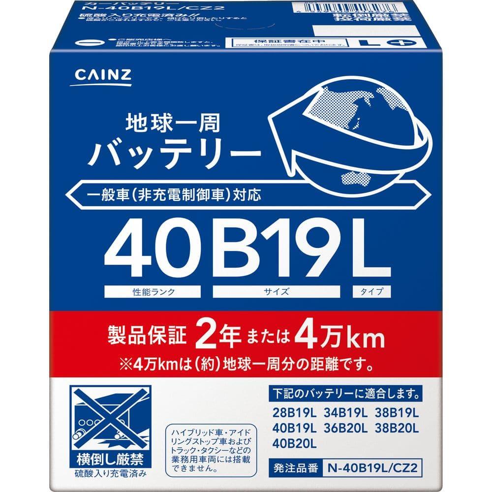 【店舗限定】地球一周バッテリー N-40B19L/CZ2