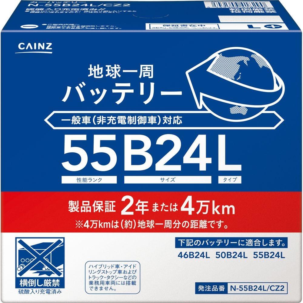 【店舗限定】地球一周バッテリー N-55B24L/CZ2