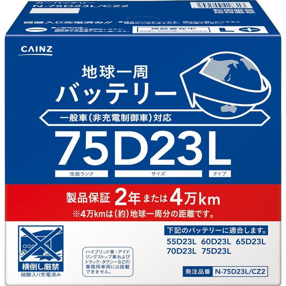 【店舗限定】地球一周バッテリー N-75D23L/CZ2