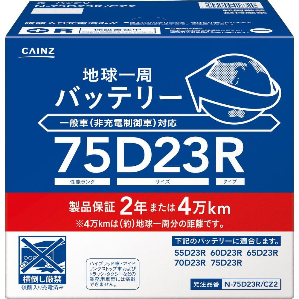 【店舗限定】地球一周バッテリー N-75D23R/CZ2
